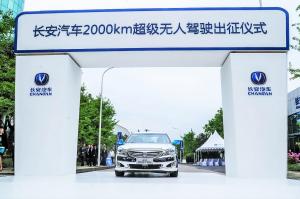 Un vehicul autonom a parcurs 2000 km, în China